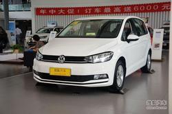 [重庆]大众途安最高优惠1.8万元 现车足!