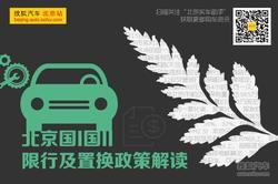 现在换车补贴上万! 北京国I国II新政解读
