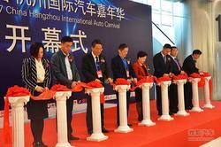 2017杭州国际汽车嘉年华4月13日盛大启幕