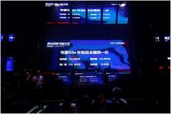 纯电动跨界SUV 帝豪GSe上市燃爆杭州市场