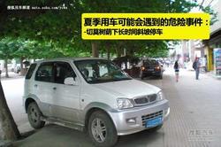 车主养车知识 气温超25℃的爱车保养计划