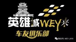 江西元兴英雄城WEY来车主俱乐部成立啦