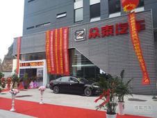众泰T600运动版宜昌上市暨众维店盛大开业