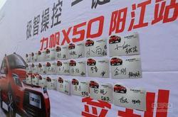 力帆X50强势登陆阳江市 售价5.98万元起!