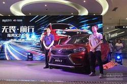 陆风全新小型SUV陆风X2济南地区正式上市
