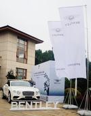 宾利长沙中心试驾会暨高尔夫友谊赛落幕