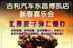 吉利东昌博凯店迎新春喜乐会 订单大丰收