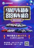 818购车盛会 帝豪EV300纯电动汽车钜惠6.9万元