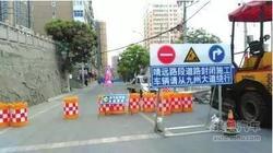 请车主注意靖远路封闭施工 各位绕道行驶