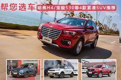 帮选车 哈弗H4/宝骏530等4款紧凑SUV推荐