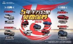 北京现代15周年聚趴福州,经典车型7.98万起