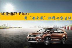 比亚迪S7 Plus:用