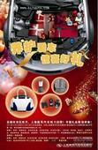 上海通用别克关怀 爱车饕餮盛宴现已开启