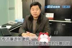 专访长安康途张建明:新店新气象惊喜不断