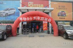 18款海马S5沧州区域新车品鉴会圆满落幕