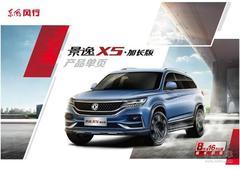 CS55/GS4等10万级自主SUV推荐 你会选谁?