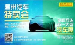 """搜狐汽车""""五一""""黄金周 大型品牌汽车展"""