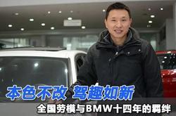 全国劳模与BMW官方二手车不得不说的故事