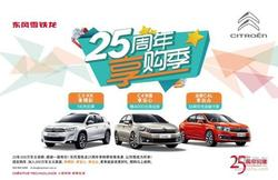 感恩大回馈 东风雪铁龙25周年纷享购车季