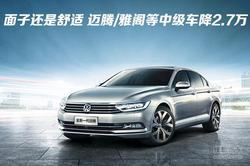 中级车选购PK 迈腾/雅阁等中级车降2.7万