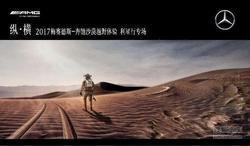 奔驰沙漠越野体验·利星行专场招募完毕!