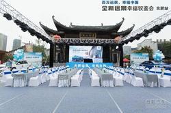 """吉利全新远景""""幸福驭鉴会""""合肥站活动举行"""