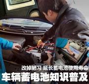 如何延长使用寿命 车辆蓄电池知识(一)