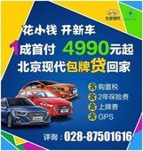 只要4990元 北京现代包牌开起走!