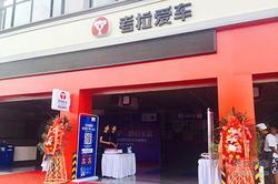 考拉爱车津涞公路店联合雪佛龙 隆重开业