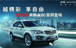 越精彩享自由 2015奔腾X80登陆榆林车市