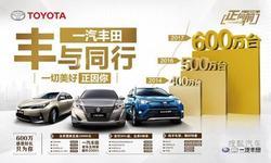 一汽丰田销量突破600万,华南感恩大回馈