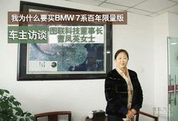 宝马7系车主专访|图联科技董事长曹凤英