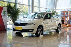 [长沙]斯柯达昕动最高优惠4000元 有现车