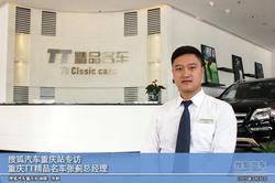 搜狐专访:重庆TT精品名车销售经理 张蓟