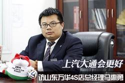 上汽大通会更好 访山东万华总经理马惠勇