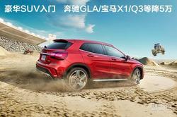 豪华SUV入门 奔驰GLA/宝马X1/Q3等降5万