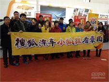 搜狐汽车为2014年唐山冬季车展再添能量!
