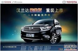 亚夏广汽丰田 2014汉兰达紫金版重装上市