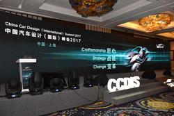 CCDIS2017中国汽车设计(国际)峰会今日开幕