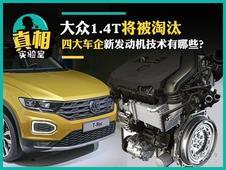大众1.4T将淘汰 四大车企新推发动机哪些值得买