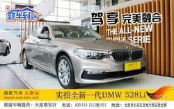 驾与享完美融合  实拍全新一代BMW 528Li