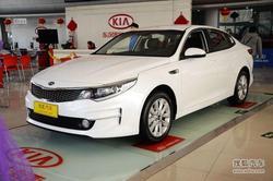 东风悦达起亚K5最高优惠3.2万 现车销售