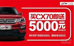 长安欧尚推出新春特惠季 先领红包再买车