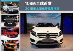 上海车展取消车模 汉萨汽车支招看车策略