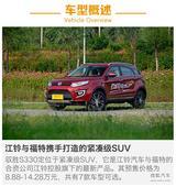 驭胜S330/帝豪GS等年轻人最爱青春SUV推荐