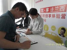 东风雪铁龙科技创享体验营惠州站完美落幕