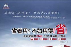 8月9日全新爱丽舍CNG运城上市会火热开启