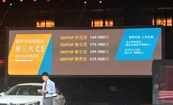 新一代C5上市 508/蒙迪欧等最高降3.6万!