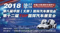 2018年太原国际汽车展览会十月盛大启幕!