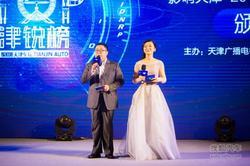 天津车坛2016TOP津锐榜颁奖盛典隆重举行